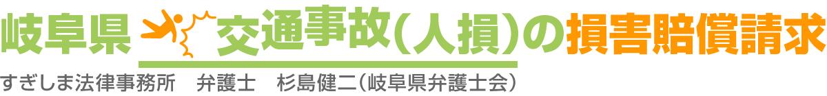 岐阜県・交通事故(人損)の損害賠償請求